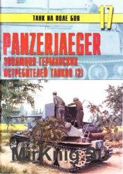 Panzerjaeger: Эволюция германских истребителей танков (Часть 2) (Танк на поле боя №17)