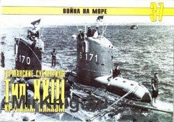 Германские субмарины Тип XXIII крупным планом (Война на море №37)
