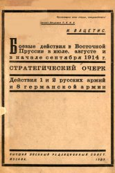 Боевые действия в Восточной Пруссии в июле, августе и начале сентября 1914 г.: Стратегический очерк: Действия 1 и 2 русских армий и 8 германской армии