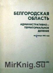 Административно-территориальное деление Белгородской области (1992)