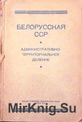Административно-территориальное деление Белорусской ССР