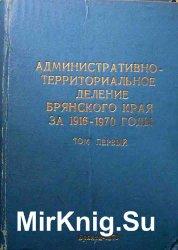 Административно-территориальное деление Брянского края за 1916-1970 годы. Том 1