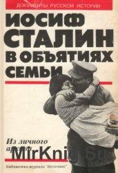 Иосиф Сталин в объятиях семьи