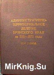 Административно-территориальное деление Брянского края за 1916-1970 годы. Том 2