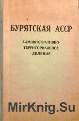 Административно-территориальное деление Бурятской АССР (1960)