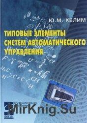 Типовые элементы систем автоматического управления (2002)