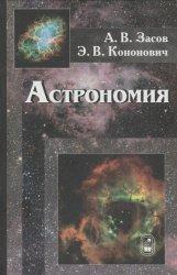 Астрономия (2017)