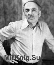 Эмиль Брагинский. Сочинения