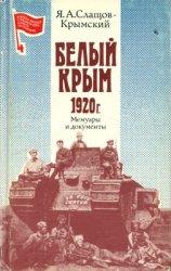 Белый Крым. 1920 г. Мемуары и документы