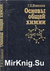 Основы общей химии. Новиков Г.И.