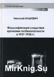 Фальсификация следствия органами госбезопасности в 1937-1938 гг