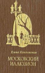 Московский иллюзион