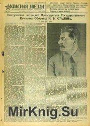 Красная Звезда № 154 (4909) от 3 июля 1941 года
