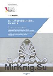 История орнамента и стиля