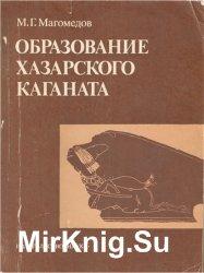Образование Хазарского каганата (по материалам археологических исследований и письменным данным)