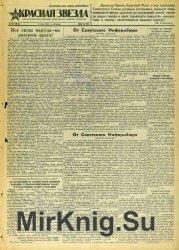 Красная Звезда № 155 (4910) от 4 июля 1941 года