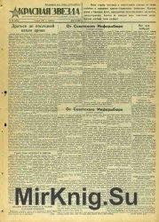 Красная Звезда № 156 (4911) от 5 июля 1941 года