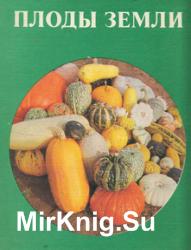 Плоды Земли (1979)
