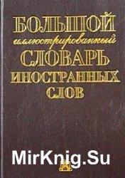 Большой иллюстрированный словарь иностранных слов (2002)