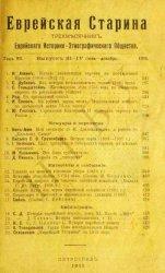 Еврейская старина. Вып. 3-4 (1915)