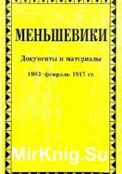 Меньшевики. Документы и материалы. 1903 - февраль 1917 гг