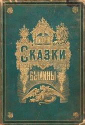 Альбом русских народных сказок и былин (1875)