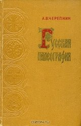 Русская палеография (1956)