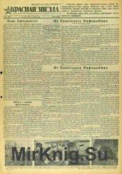 Красная Звезда № 157 (4912) от 6 июля 1941 года