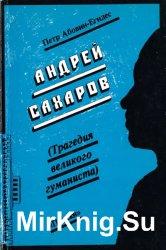 Андрей Сахаров : Трагедия великого гуманиста