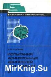 Испытания асинхронных двигателей при ремонте (1980)