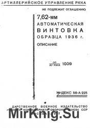 7,62-мм автоматическая винтовка образца 1936 г
