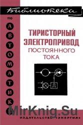 Тиристорный электропривод постоянного тока