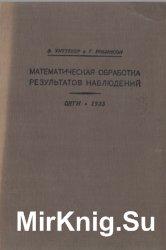 Математическая обработка результатов наблюдений (1935)