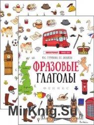 Лингвотренажер English. Серия из 2 книг