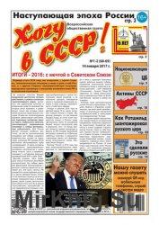 Хочу в СССР-2 №01-02(68-69) 2017
