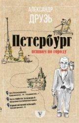 Cанкт-Петербург. Пешком по городу