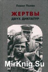 Жертвы двух диктатур: Жизнь, труд, унижения и смерть советских военнопленных и остарбайтеров на чужбине и на родине