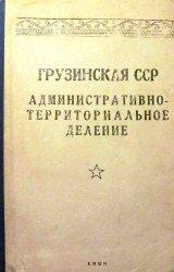 Административно-территориальное деление Грузинской ССР