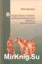 Вооружение воинов Северо-Западного Предкавказья VIII - XIV вв. (оружие ближнего боя)