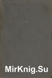 1812 год (1937)