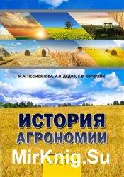 История агрономии. Часть 1