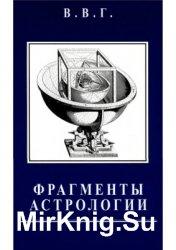 Фрагменты астрологии