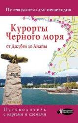 Курорты Черного моря от Джубги до Анапы