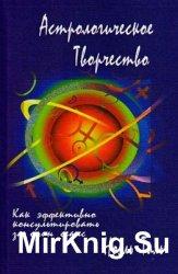 Астрологическое творчество