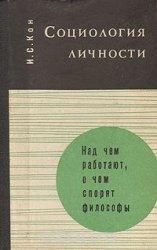 Социология личности