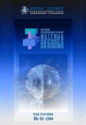 Матрица научного познания №5 2018
