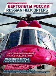 Вертолеты России №1 2018
