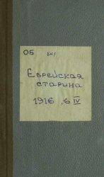 Еврейская старина. Вып. 4 (1916)