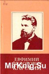 Евфимий Федорович Карский. Жизнь, научная и общественная деятельность