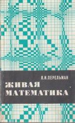 Живая математика. Математические рассказы и головоломки 1978